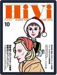 月刊hivi (Digital) Subscription September 19th, 2016 Issue