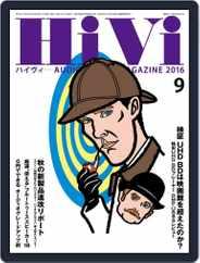 月刊hivi (Digital) Subscription August 16th, 2016 Issue