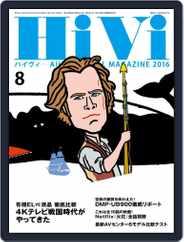 月刊hivi (Digital) Subscription July 15th, 2016 Issue