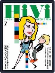 月刊hivi (Digital) Subscription June 17th, 2016 Issue
