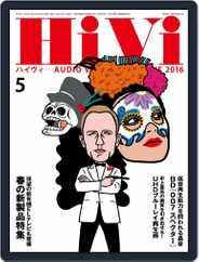 月刊hivi (Digital) Subscription April 18th, 2016 Issue