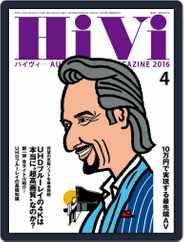 月刊hivi (Digital) Subscription March 16th, 2016 Issue