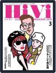 月刊hivi (Digital) Subscription February 25th, 2016 Issue