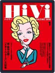 月刊hivi (Digital) Subscription December 17th, 2015 Issue