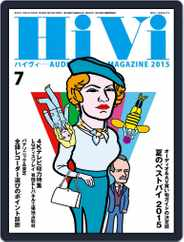 月刊hivi (Digital) Subscription June 16th, 2015 Issue