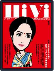 月刊hivi (Digital) Subscription December 17th, 2014 Issue
