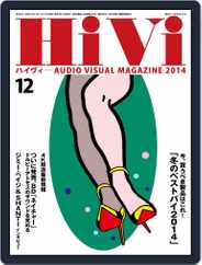 月刊hivi (Digital) Subscription November 17th, 2014 Issue