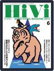 月刊hivi (Digital) Subscription May 15th, 2014 Issue