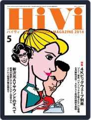 月刊hivi (Digital) Subscription April 17th, 2014 Issue