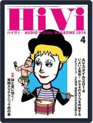 月刊hivi (Digital) Subscription March 18th, 2014 Issue