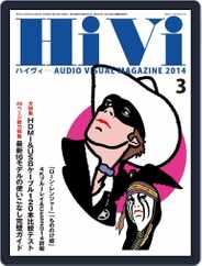 月刊hivi (Digital) Subscription February 14th, 2014 Issue