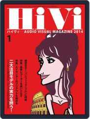 月刊hivi (Digital) Subscription December 16th, 2013 Issue