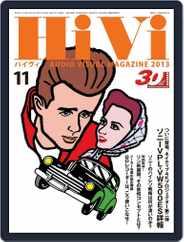 月刊hivi (Digital) Subscription November 13th, 2013 Issue