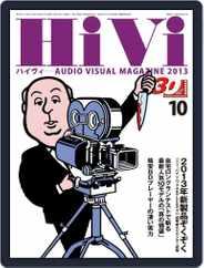 月刊hivi (Digital) Subscription September 17th, 2013 Issue