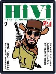 月刊hivi (Digital) Subscription August 20th, 2013 Issue