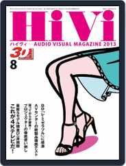 月刊hivi (Digital) Subscription July 31st, 2013 Issue