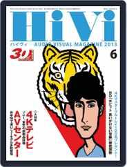 月刊hivi (Digital) Subscription May 16th, 2013 Issue