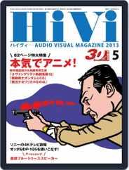 月刊hivi (Digital) Subscription April 16th, 2013 Issue