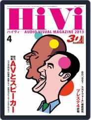 月刊hivi (Digital) Subscription March 20th, 2013 Issue