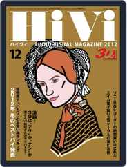 月刊hivi (Digital) Subscription November 17th, 2012 Issue