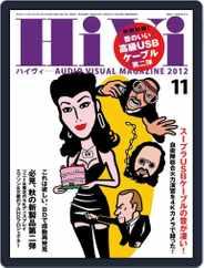 月刊hivi (Digital) Subscription October 25th, 2012 Issue