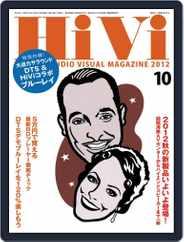 月刊hivi (Digital) Subscription September 14th, 2012 Issue