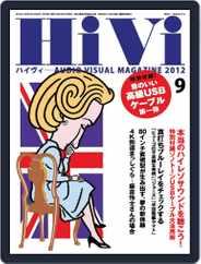 月刊hivi (Digital) Subscription August 16th, 2012 Issue