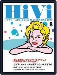 月刊hivi (Digital) Subscription August 1st, 2012 Issue