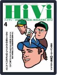月刊hivi (Digital) Subscription March 22nd, 2012 Issue