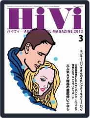 月刊hivi (Digital) Subscription February 16th, 2012 Issue