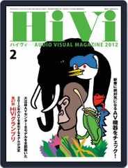 月刊hivi (Digital) Subscription February 2nd, 2012 Issue
