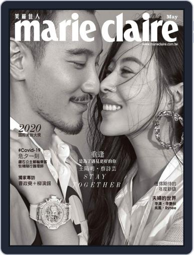 Marie Claire 美麗佳人國際中文版 (Digital) May 8th, 2020 Issue Cover