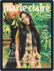 Marie Claire 美麗佳人國際中文版 (Digital) Subscription April 6th, 2020 Issue