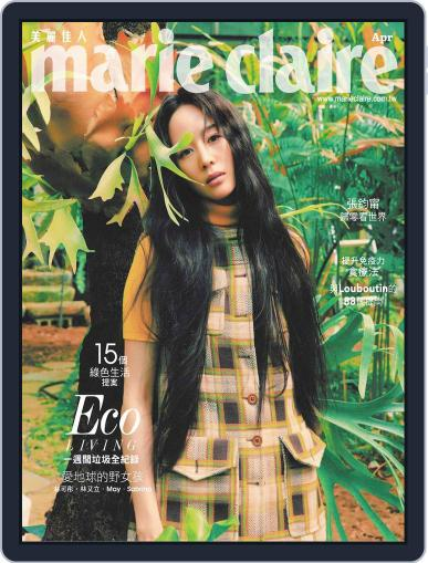 Marie Claire 美麗佳人國際中文版 (Digital) April 6th, 2020 Issue Cover