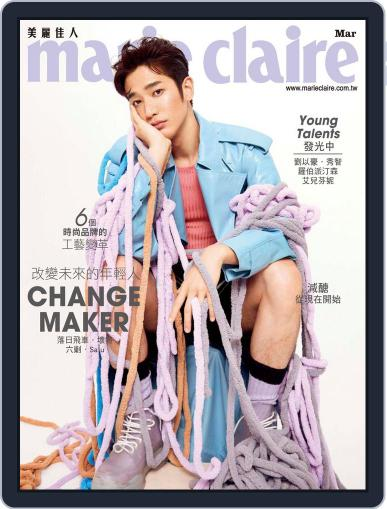 Marie Claire 美麗佳人國際中文版 (Digital) March 6th, 2020 Issue Cover