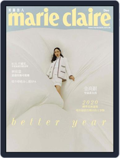 Marie Claire 美麗佳人國際中文版 (Digital) December 6th, 2019 Issue Cover