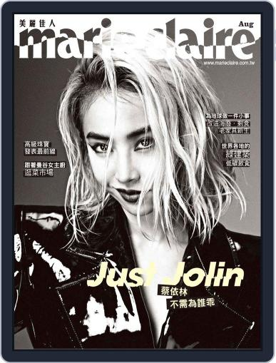 Marie Claire 美麗佳人國際中文版 (Digital) August 8th, 2019 Issue Cover