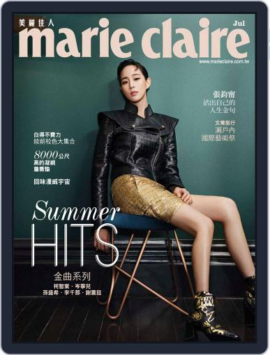 Marie Claire 美麗佳人國際中文版 (Digital) July 9th, 2019 Issue Cover