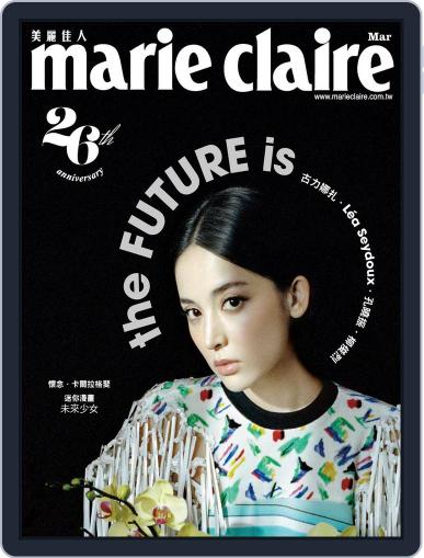Marie Claire 美麗佳人國際中文版 (Digital) March 6th, 2019 Issue Cover