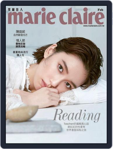 Marie Claire 美麗佳人國際中文版 (Digital) February 1st, 2019 Issue Cover