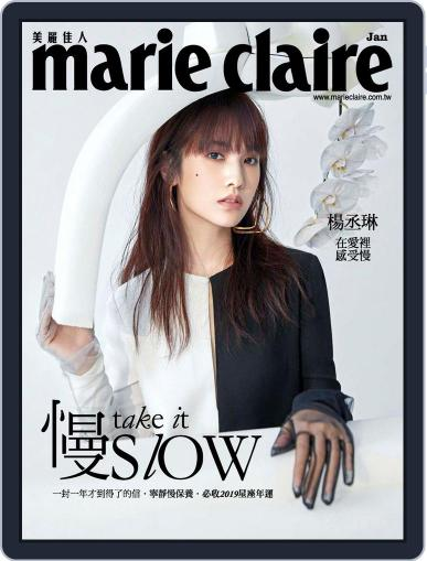 Marie Claire 美麗佳人國際中文版 (Digital) January 7th, 2019 Issue Cover