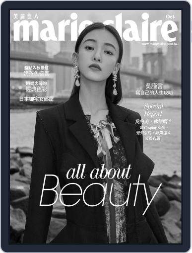 Marie Claire 美麗佳人國際中文版 (Digital) October 9th, 2018 Issue Cover