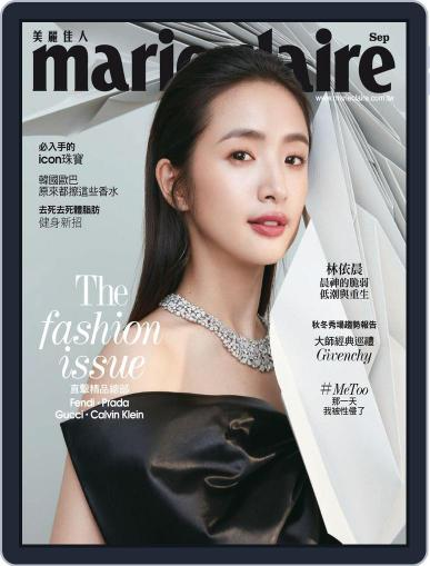 Marie Claire 美麗佳人國際中文版 (Digital) September 11th, 2018 Issue Cover