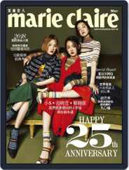 Marie Claire 美麗佳人國際中文版 (Digital) Subscription March 10th, 2018 Issue