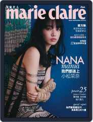 Marie Claire 美麗佳人國際中文版 (Digital) Subscription January 9th, 2018 Issue