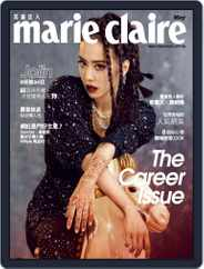 Marie Claire 美麗佳人國際中文版 (Digital) Subscription June 14th, 2017 Issue