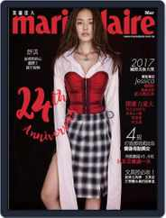 Marie Claire 美麗佳人國際中文版 (Digital) Subscription April 1st, 2017 Issue