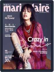 Marie Claire 美麗佳人國際中文版 (Digital) Subscription February 22nd, 2017 Issue