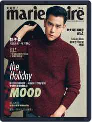 Marie Claire 美麗佳人國際中文版 (Digital) Subscription August 5th, 2016 Issue