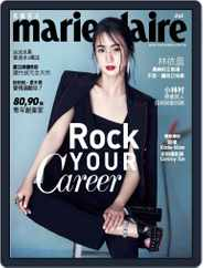 Marie Claire 美麗佳人國際中文版 (Digital) Subscription July 8th, 2016 Issue